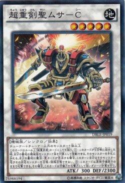 画像1: 【ノーマルパラレル】超重剣聖ムサ-C