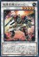 【ノーマルパラレル】超重剣聖ムサ-C