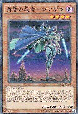 画像1: 【ノーマルパラレル】黄昏の忍者-シンゲツ