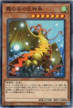 画像1: 【スーパー】霞の谷の巨神鳥
