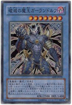 画像1: 【スーパー】破滅の魔王ガーランドルフ