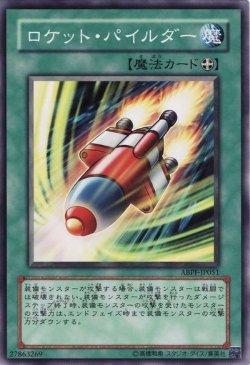 画像1: 【ノーマル】ロケット・パイルダー