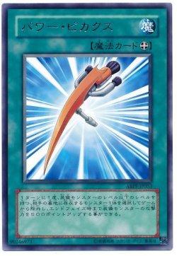 画像1: 【レア】パワー・ピカクス