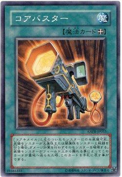 画像1: 【ノーマル】コアバスター