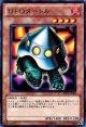 【ノーマル】UFOタートル