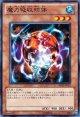 【ノーマル】魔力吸収球体