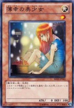 画像1: 【ノーマル】薄幸の美少女