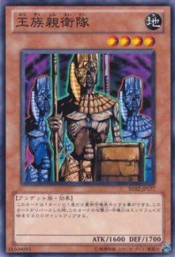 画像1: 【ノーマル】王族親衛隊
