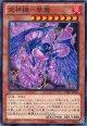 【ノーマル】炎神機-紫龍