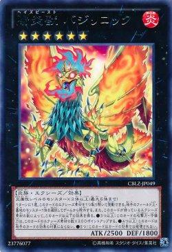 画像1: 【レア】陽炎獣 バジリコック