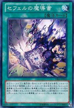 画像1: 【ノーマル】セフェルの魔導書