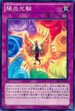 画像1: 【ノーマル】陽炎光輪