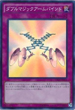 画像1: 【スーパー】ダブルマジックアームバインド