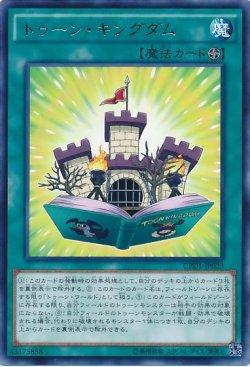 画像1: 【レア】トゥーン・キングダム