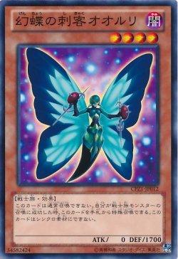 画像1: 【ノーマル】幻蝶の刺客オオルリ
