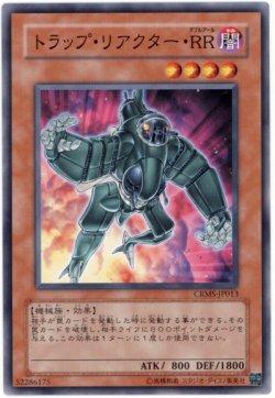 画像1: 【ノーマル】トラップ・リアクター・RR