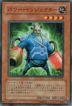 画像1: 【ノーマル】パワー・インジェクター
