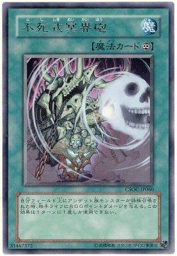 画像1: 【レア】不死式冥界砲