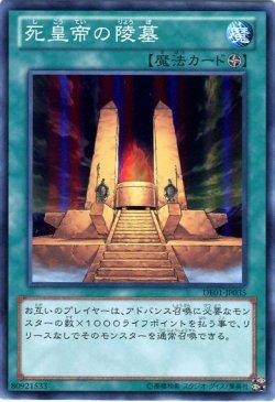 画像1: 【スーパー】死皇帝の陵墓