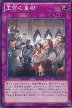 画像1: 【ノーマル】王宮の重税