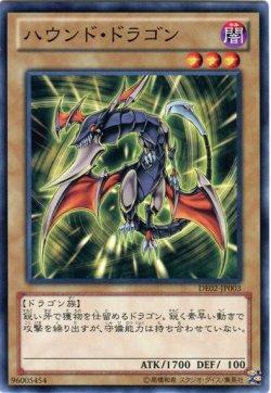 画像1: 【ノーマル】ハウンド・ドラゴン