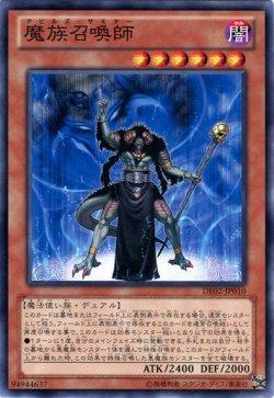 画像1: 【ノーマル】魔族召喚師