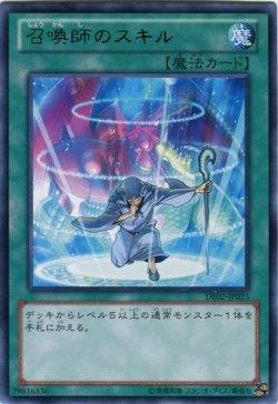 画像1: 【レア】召喚師のスキル