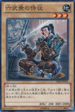 画像1: 【ノーマル】六武衆の侍従