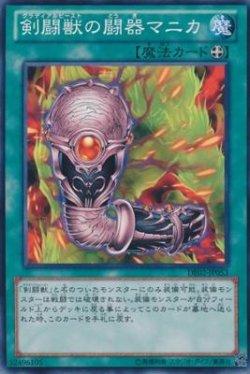 画像1: 【ノーマル】剣闘獣の闘器マニカ