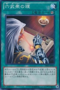 画像1: 【ノーマル】六武衆の理