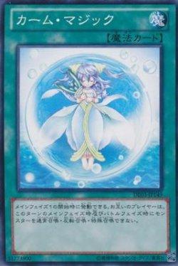 画像1: 【ノーマル】カーム・マジック