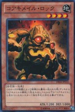 画像1: 【ノーマル】コアキメイル・ロック