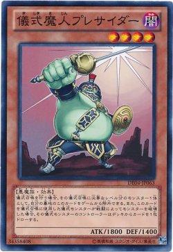 画像1: 【ノーマル】儀式魔人プレサイダー