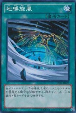 画像1: 【ノーマル】地縛旋風