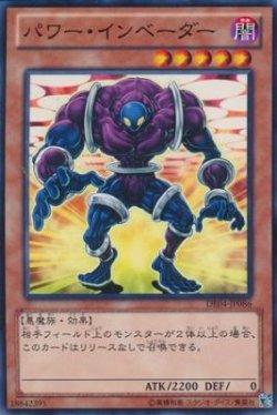 画像1: 【ノーマル】パワー・インベーダー
