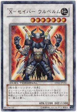 画像1: 【ウルトラ】X-セイバー ウルベルム