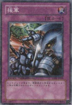 画像1: 【ノーマル】援軍