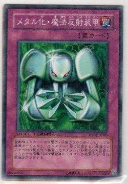 画像1: 【ノーマル】メタル化・魔法反射装甲