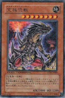 画像1: 【レア】究極恐獣