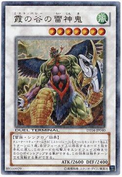 画像1: 【ウルトラ】霞の谷の雷神鬼