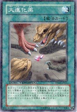 画像1: 【ノーマル】大進化薬