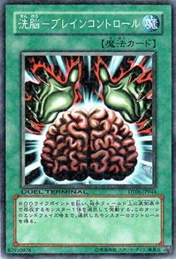 画像1: 【ノーマル】洗脳-ブレインコントロール