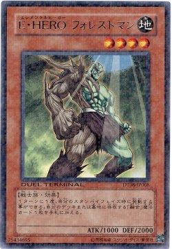 画像1: 【レア】E・HERO フォレストマン
