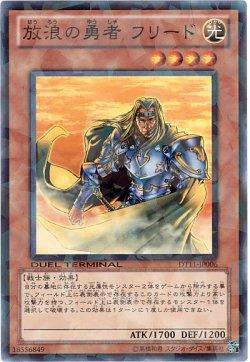 画像1: 【ノーマル】放浪の勇者 フリード