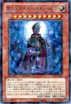 画像1: 【レア】異次元エスパー・スター・ロビン