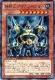 【ノーマル】鉄巨人アイアンハンマー
