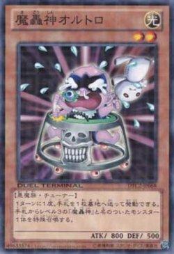 画像1: 【ノーマル】魔轟神オルトロ