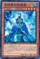 【ノーマル】氷結界の神精霊