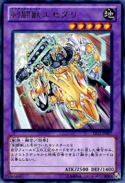 画像1: 【レア】剣闘獣エセダリ