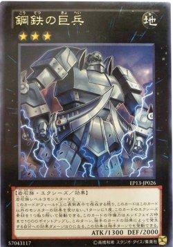 画像1: 【レア】鋼鉄の巨兵
